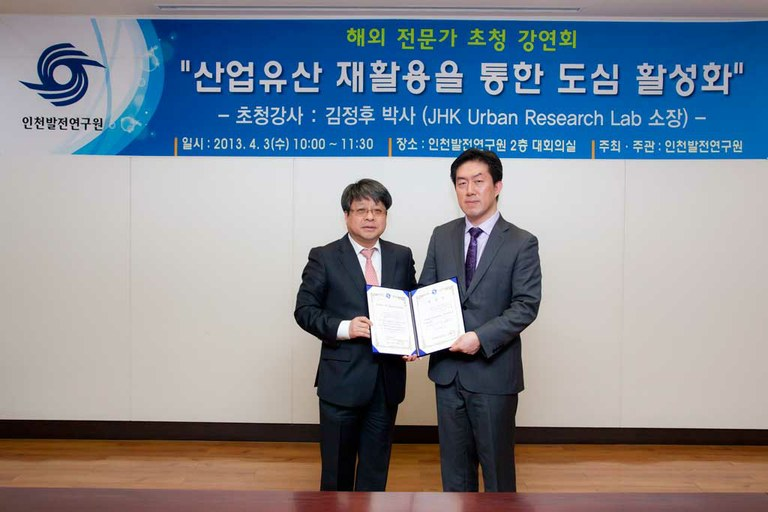 Advisor to the Incheon Development Institute